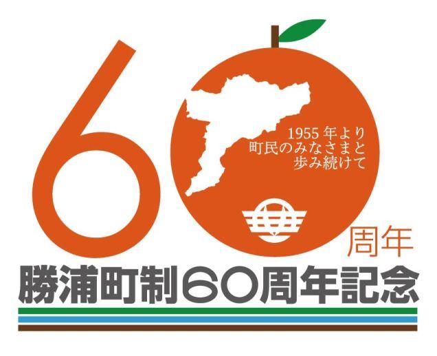 勝浦町制60周年記念:ロゴ