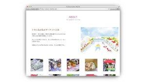 トモニSunSunマーケット ウェブサイト