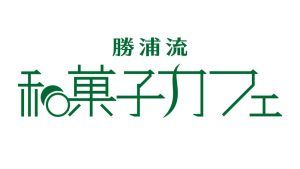 勝浦流 和菓子カフェ ロゴ