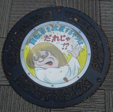 東京都調布市