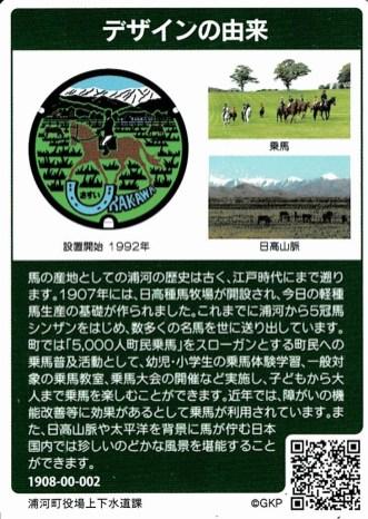 浦河町マンホールカード(裏)