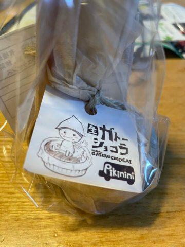 Pikinini 生ガトーショコラ
