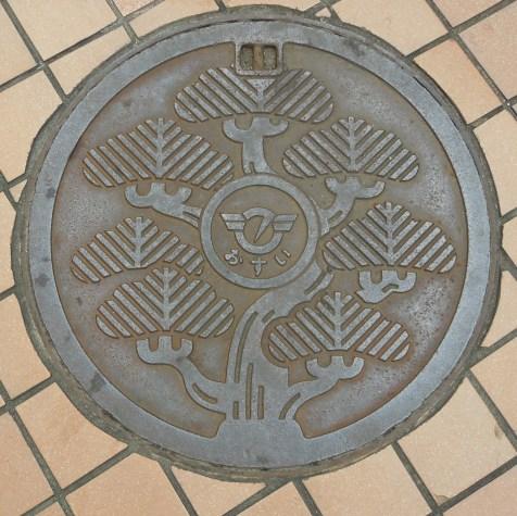 神奈川県藤沢市 汚水