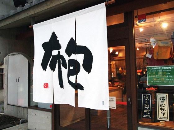 Ichizawa Shinzaburo Hanpu Canvas Totes - Kyoto Japan
