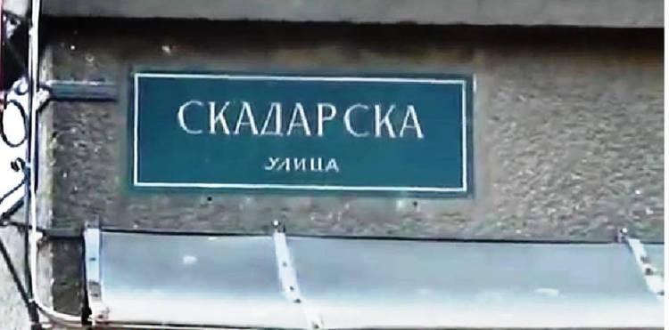 Skadarska Ulica, Beograd
