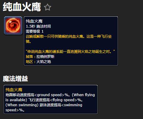 纯血火鹰/Pureblood Fire Hawk@PLS173.com