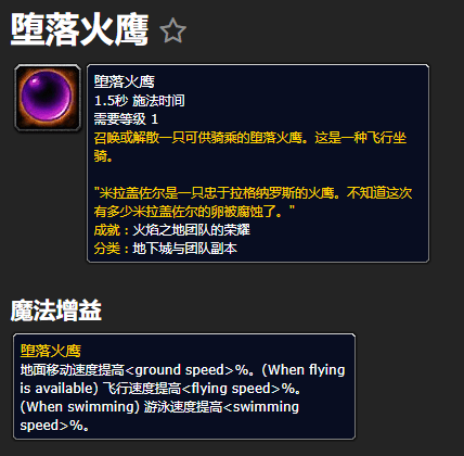 堕落火鹰/Corrupted Fire Hawk@PLS173.com
