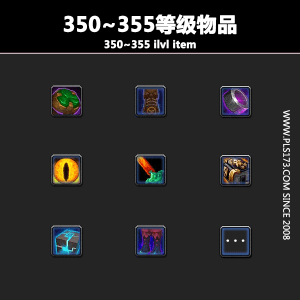 魔兽世界8.0 BFA 350~355等级物品交易