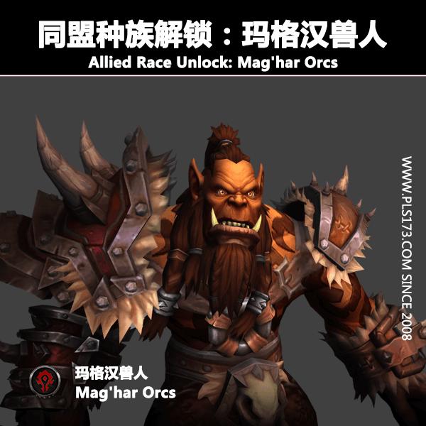 Mag'har Orcs 玛格汉兽人