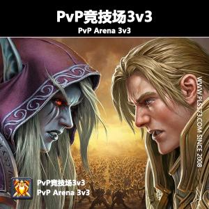 PvP竞技场3v3