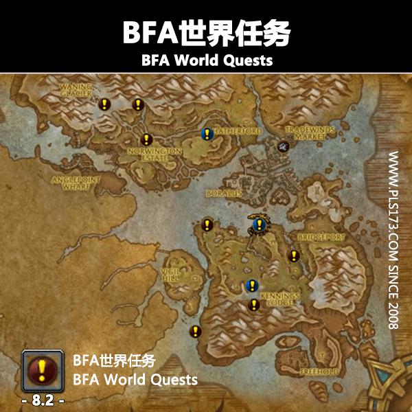 BFA世界任务