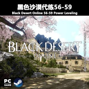 【美服/欧服】黑色沙漠代练56-59