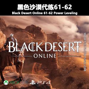 【XBOX/PS4】黑色沙漠代练61-62