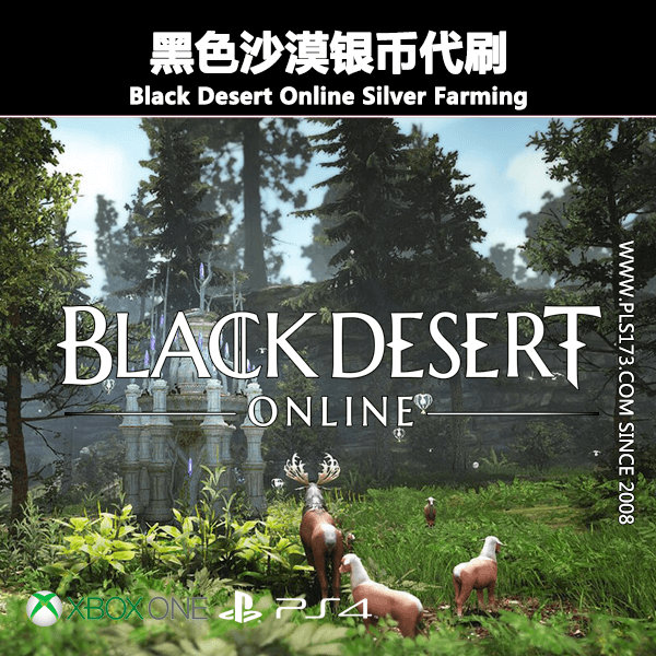 【XBOX/PS4】黑色沙漠银币代刷10亿(1B)