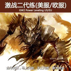 gw2-power-leveling