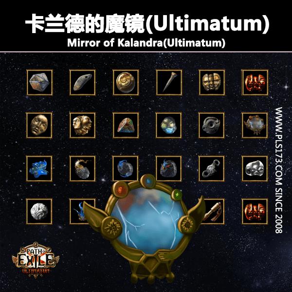 [PC]Ultimatum Standard卡兰德的魔镜Mirror of Kalandra@PLS173.COM