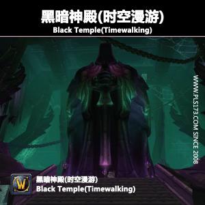 黑暗神殿(时空漫游)