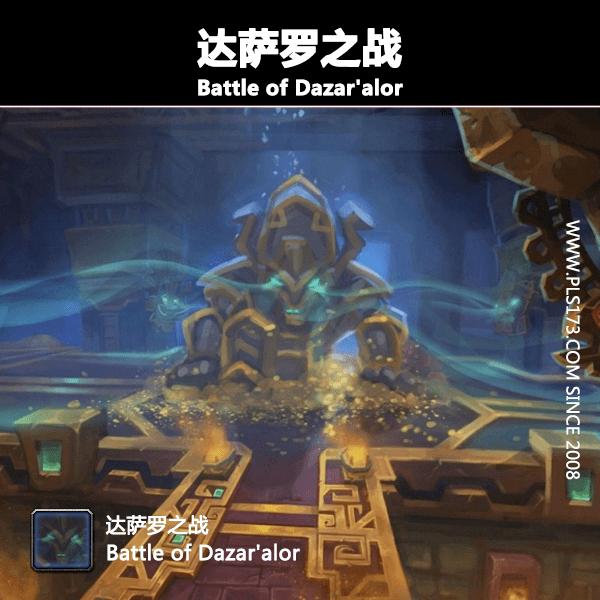 达萨罗之战Battle of Dazar'alor