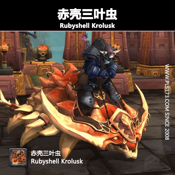 赤壳三叶虫Rubyshell Krolusk