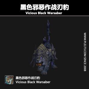 黑色邪恶作战刃豹Vicious Black Warsaber