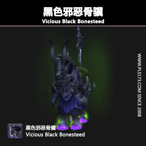 黑色邪恶骨骥Vicious Black Bonesteed