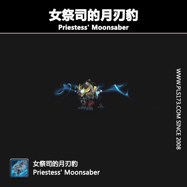 女祭司的月刃豹 Priestess' Moonsaber