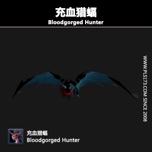 Bloodgorged Hunter充血猎蝠