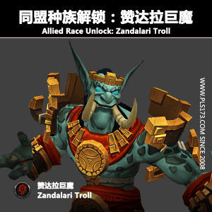 Zandalari Troll赞达拉巨魔