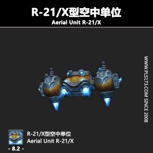 R-21 X型空中单位