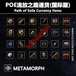 流放之路POE通货【Metamorph】