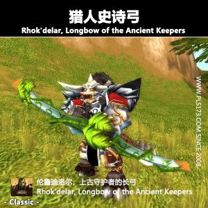 【美服】魔兽世界怀旧服猎人史诗弓