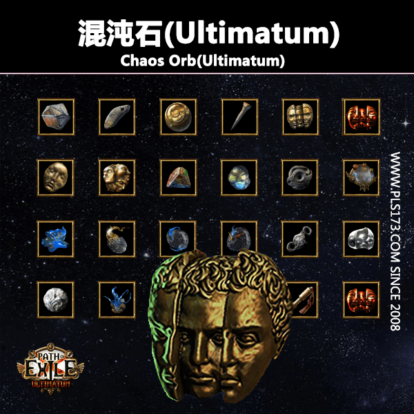 [PC]Ultimatum Standard混沌石Chaos Orb