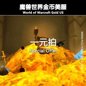 魔兽世界美服金币1元拍