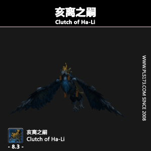 魔兽世界坐骑:亥离之嗣Clutch of Ha-Li@PLS173.com