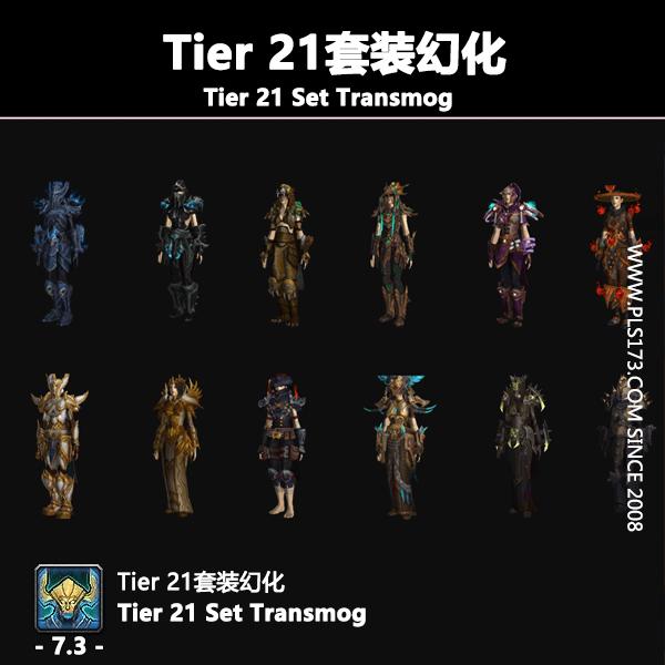 魔兽世界Tier 21套装幻化