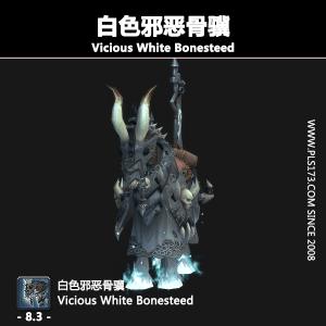 魔兽世界坐骑:白色邪恶骨骥Vicious White Bonesteed@PLS173.com