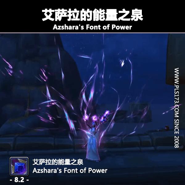Azshara's Font of Power 艾萨拉的能量之泉 @PLS173.com