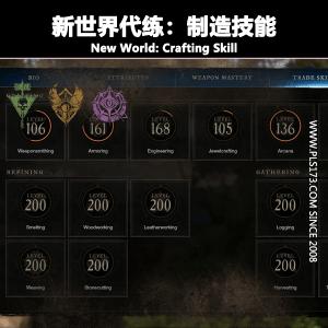 New World新世界代练: 制造技能Crafting Skill代练@PLS173.com