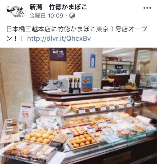 竹徳かまぼこ東京一号店が日本橋三越にオープン