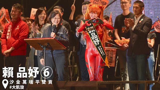 Asuka, Evangelion, Lai Pin-yu, Taiwan