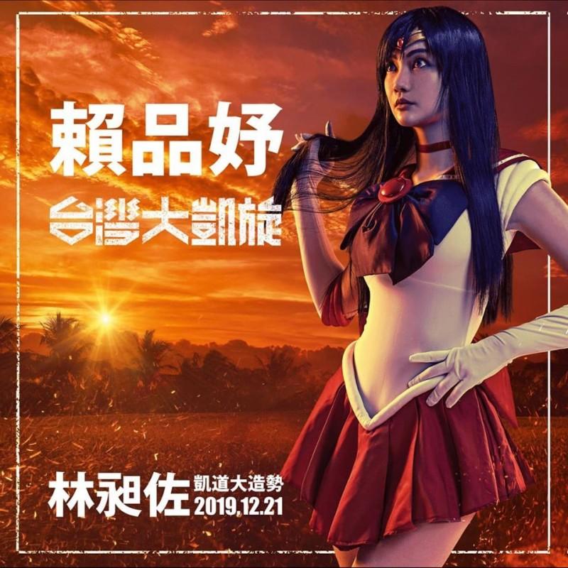 Asuka, Evangelion, Lai Pin-yu, Taiwan 4