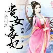 Rebirth: Noble Woman, Poisonous Concubine|重生之贵女毐妃 Chapter 1