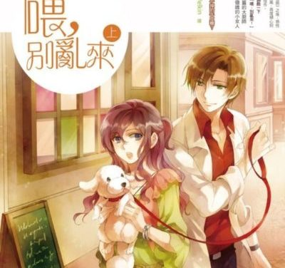 Hey, Don't Act Unruly!|喂, 别乱来!Chapter 21