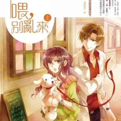 Hey, Don't Act Unruly!|喂, 别乱来!Chapter 22