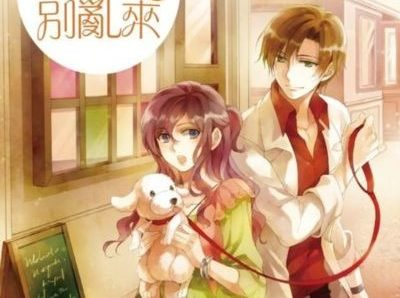 Hey, Don't Act Unruly!|喂, 别乱来!Chapter 17