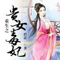 Rebirth: Noble Woman, Poisonous Concubine|重生之贵女毐妃 Chapter 34