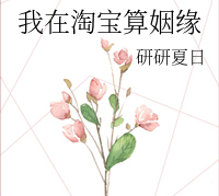 I Am A Matchmaker On Taobao Chapter 20
