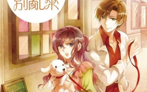 Hey, Don't Act Unruly!|喂, 别乱来!Chapter 30