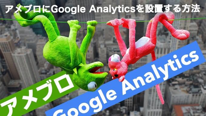 アメブロにGoogle Analyticsを設置する方法