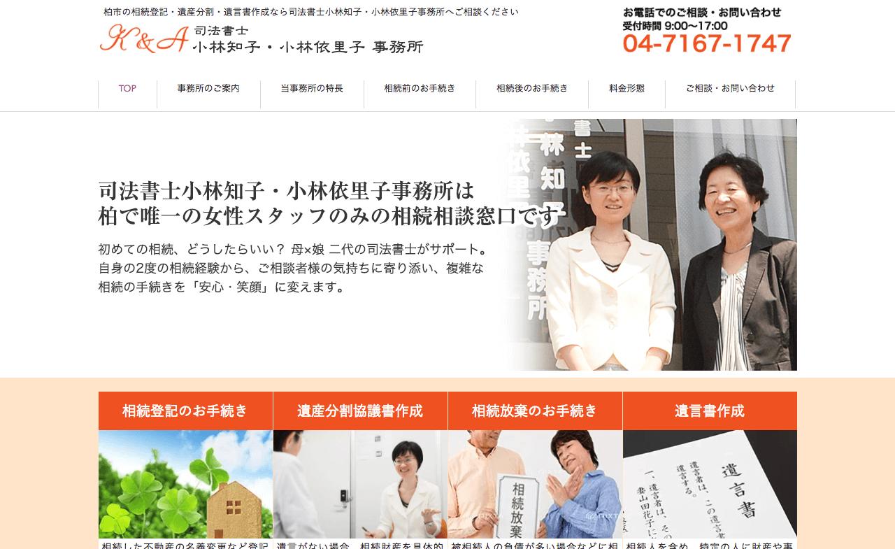 ka-kobayashioffice.com